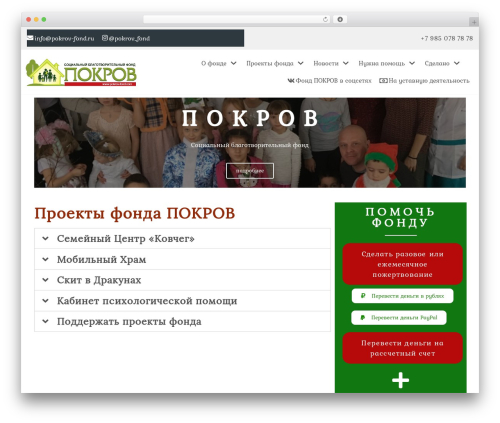 Theme WordPress neve - pokrov-fond.ru