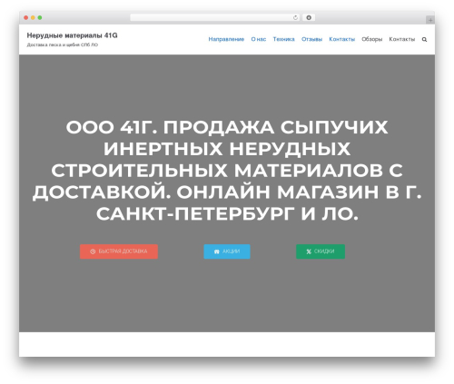 Neve theme WordPress - 41g.ru