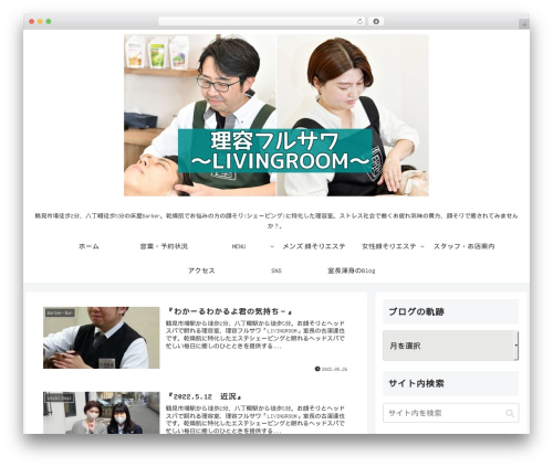 WordPress theme Cocoon Child - riyo-furusawa.yokohama