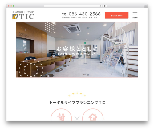 WordPress website template tic - tic-hoken.com