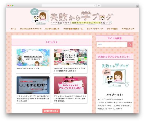 SANGO WordPress template - benri-no1.com
