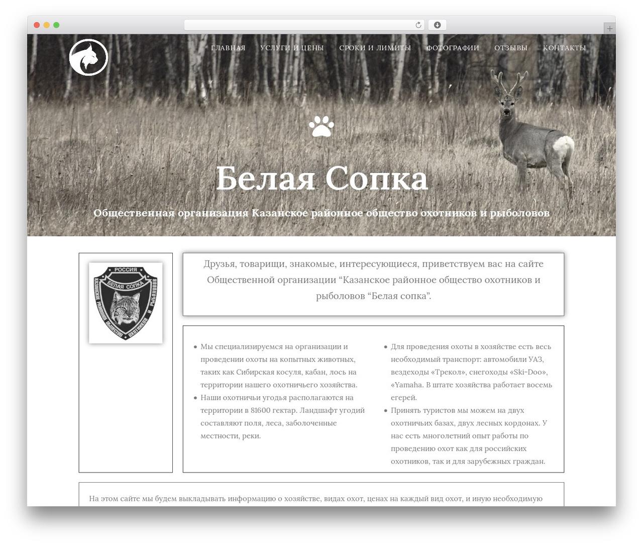 WordPress website template OceanWP - belayasopka.ru